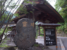 20120928_arai_minakami02.JPG