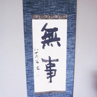 02_20110207_arai.jpg